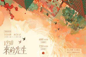 《1930來的先生》by 白雲詩
