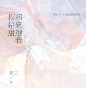 《初戀選我我超甜》by 睡芒